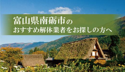 富山県南砺市のおすすめ解体業者をお探しの方へ