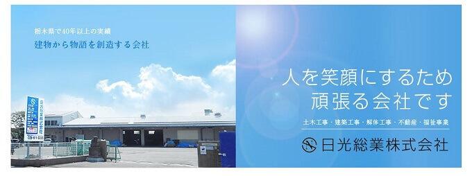 日光総業株式会社