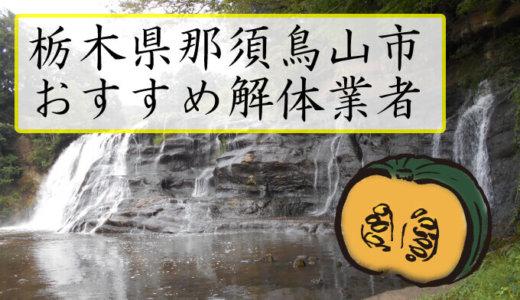 栃木県那須烏山市のおすすめ解体業者をお探しの方へ