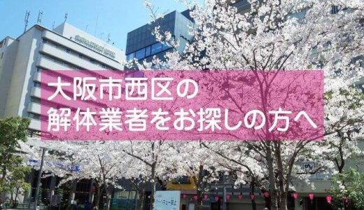 大阪府大阪市西区のおすすめ解体業者をお探しの方へ