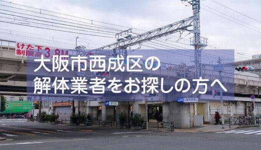 大阪府大阪市西成区のおすすめ解体業者をお探しの方へ