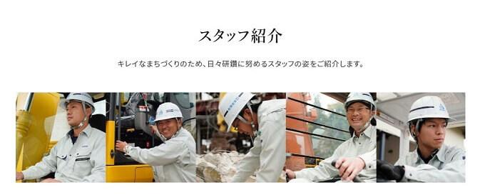 新輝産業株式会社
