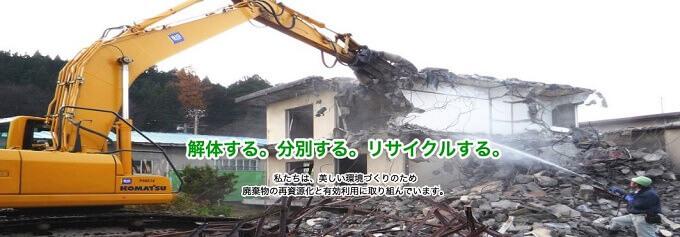 株式会社横川建設