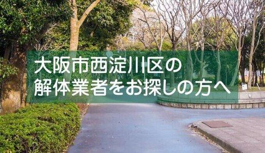 大阪府大阪市西淀川区のおすすめ解体業者をお探しの方へ