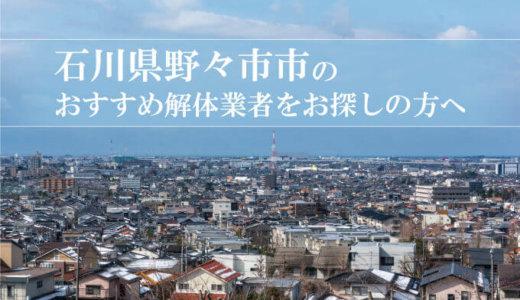 石川県野々市市のおすすめ解体業者をお探しの方へ