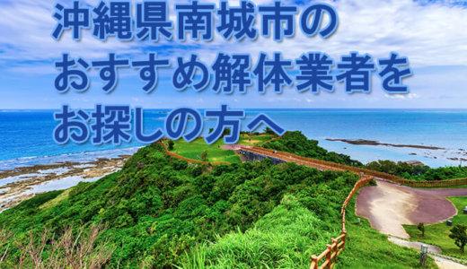 沖縄県南城市のおすすめ解体業者をお探しの方へ
