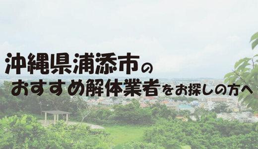 沖縄県浦添市のおすすめ解体業者をお探しの方へ
