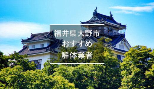 福井県大野市のおすすめ解体業者をお探しの方へ