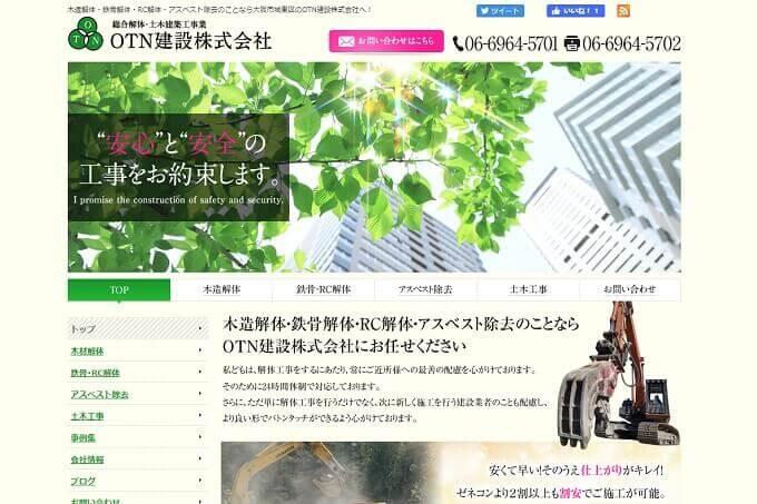 otn-kensetsu1 (2)