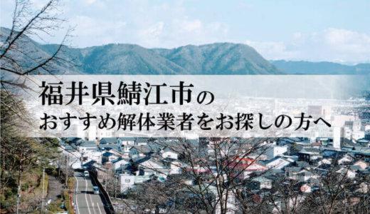 福井県鯖江市のおすすめ解体業者をお探しの方へ