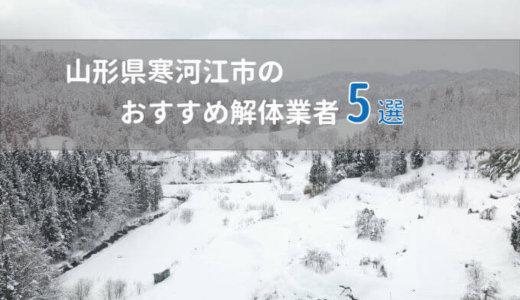 山形県寒河江市で解体業者を探している方におすすめな解体業者5選