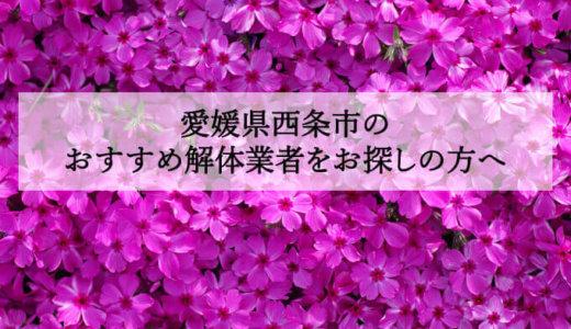 愛媛県西条市のおすすめ解体業者をお探しの方へ