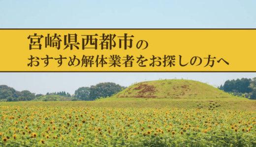 宮崎県西都市のおすすめ解体業者をお探しの方へ