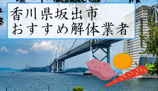 香川県坂出市のおすすめ解体業者をお探しの方へ