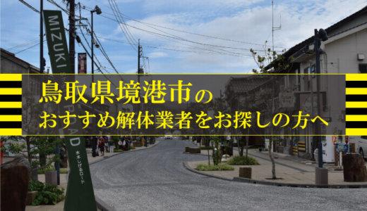 鳥取県境港市のおすすめ解体業者をお探しの方へ