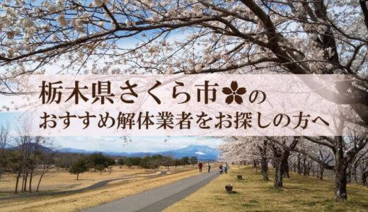 栃木県さくら市のおすすめ解体業者をお探しの方へ