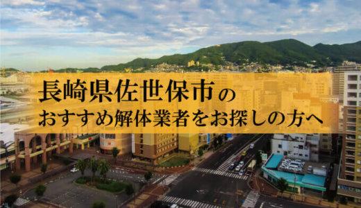 長崎県佐世保市で解体業者を探している方におすすめな解体業者5選