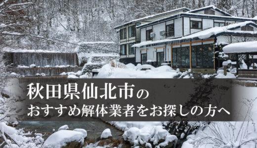秋田県仙北市のおすすめ解体業者をお探しの方へ