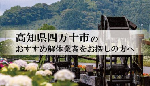 高知県四万十市のおすすめ解体業者をお探しの方へ