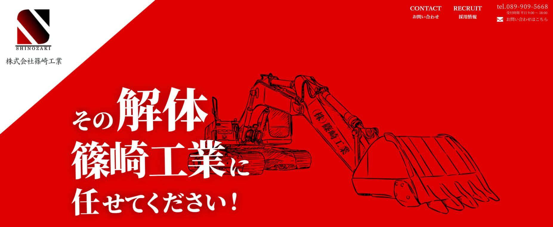 株式会社篠崎工業