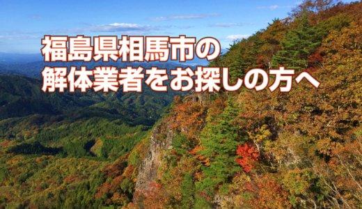 福島県相馬市のおすすめ解体業者をお探しの方へ