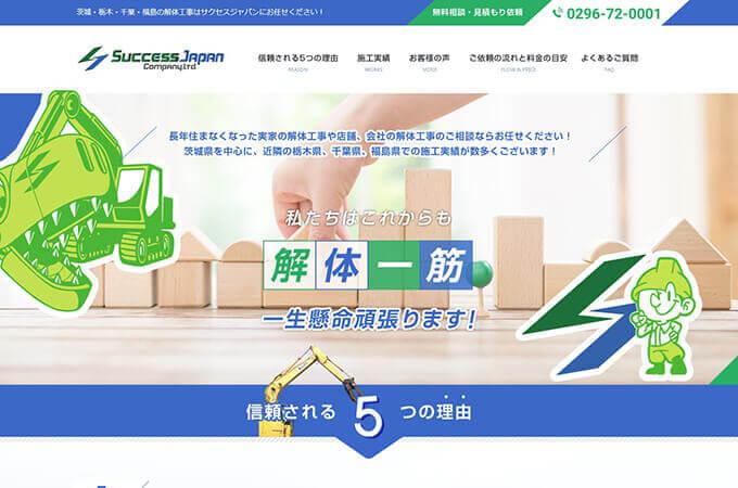 株式会社サクセスジャパン_1