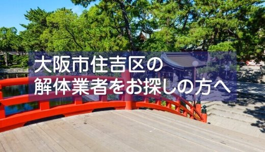大阪府大阪市住吉区のおすすめ解体業者をお探しの方へ