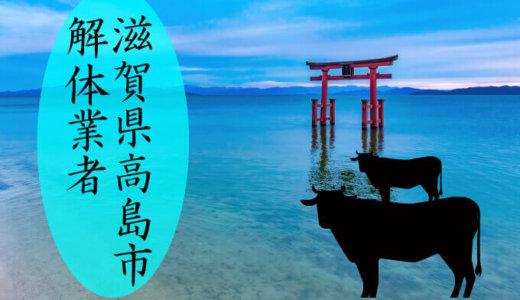 滋賀県高島市のおすすめ解体業者をお探しの方へ