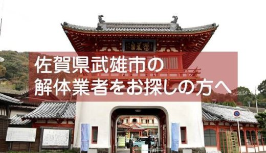 佐賀県武雄市のおすすめ解体業者をお探しの方へ