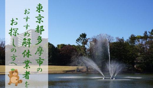 東京都多摩市のおすすめ解体業者をお探しの方へ