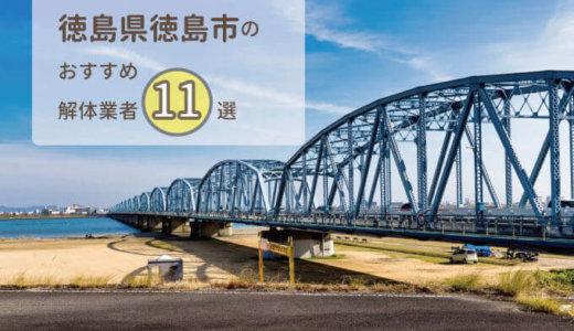 徳島県徳島市で解体業者を探している方におすすめな解体業者11選