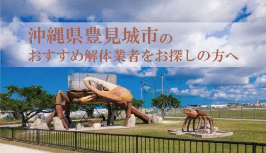 沖縄県豊見城市のおすすめ解体業者をお探しの方へ