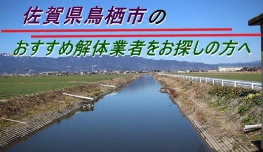 佐賀県鳥栖市のおすすめ解体業者をお探しの方へ