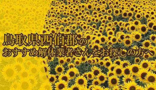 鳥取県西伯郡のおすすめ解体業者をお探しの方へ