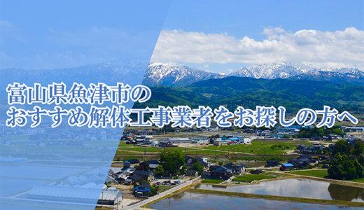 富山県魚津市のおすすめ解体業者をお探しの方へ