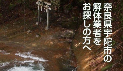 奈良県宇陀市のおすすめ解体業者をお探しの方へ