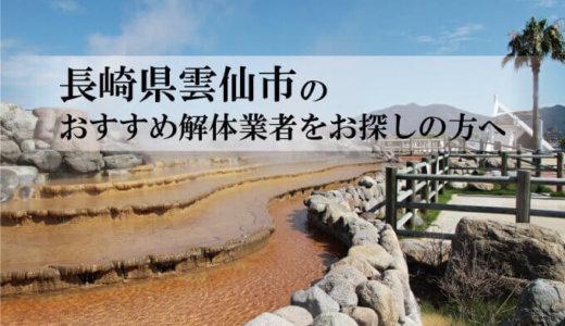 長崎県雲仙市のおすすめ解体業者をお探しの方へ