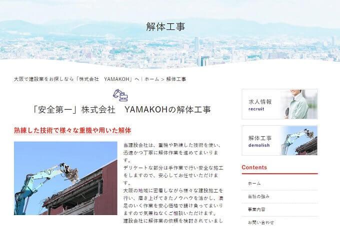 yama-koh2 (2)