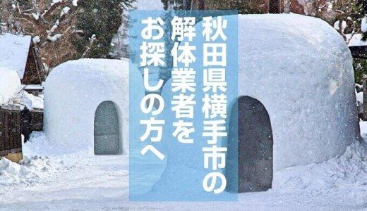 秋田県横手市のおすすめ解体業者をお探しの方へ