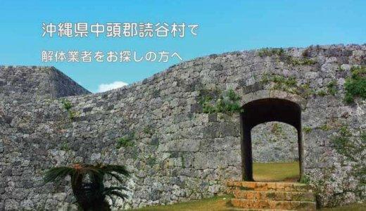 沖縄県中頭郡読谷村のおすすめ解体業者をお探しの方へ
