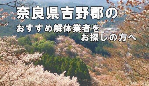 奈良県吉野郡のおすすめ解体業者をお探しの方へ