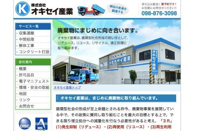 株式会社オキセイ産業