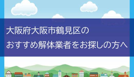 大阪府大阪市鶴見区のおすすめ解体業者をお探しの方へ