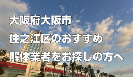 大阪府大阪市住之江区のおすすめ解体業者をお探しの方へ
