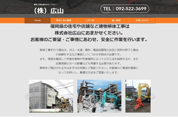株式会社広山