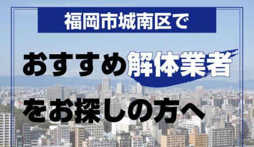 福岡県福岡市城南区のおすすめ解体業者をお探しの方へ