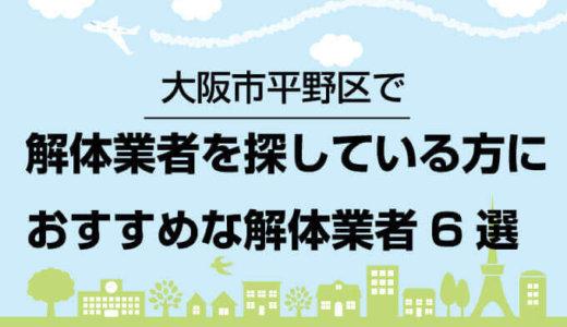 大阪府大阪市平野区で解体業者を探している方におすすめな解体業者6選