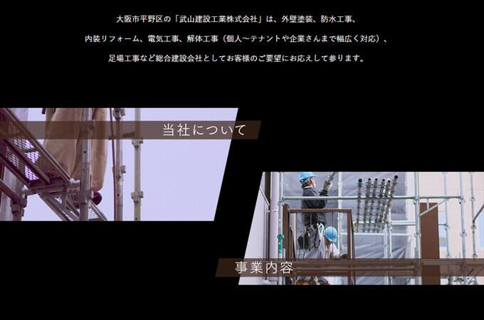 武山建設工業株式会社