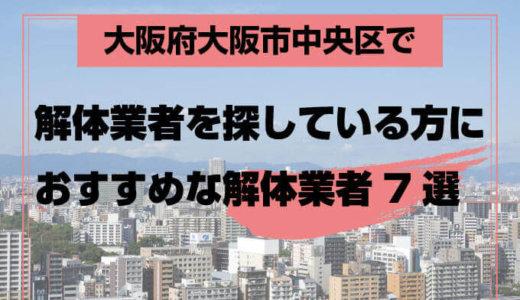 大阪府大阪市中央区で解体業者を探している方におすすめな解体業者7選