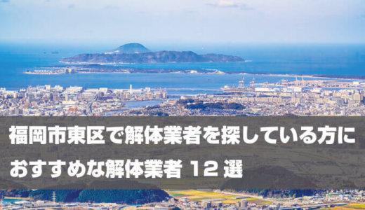 福岡県福岡市東区で解体業者を探している方におすすめな解体業者12選
